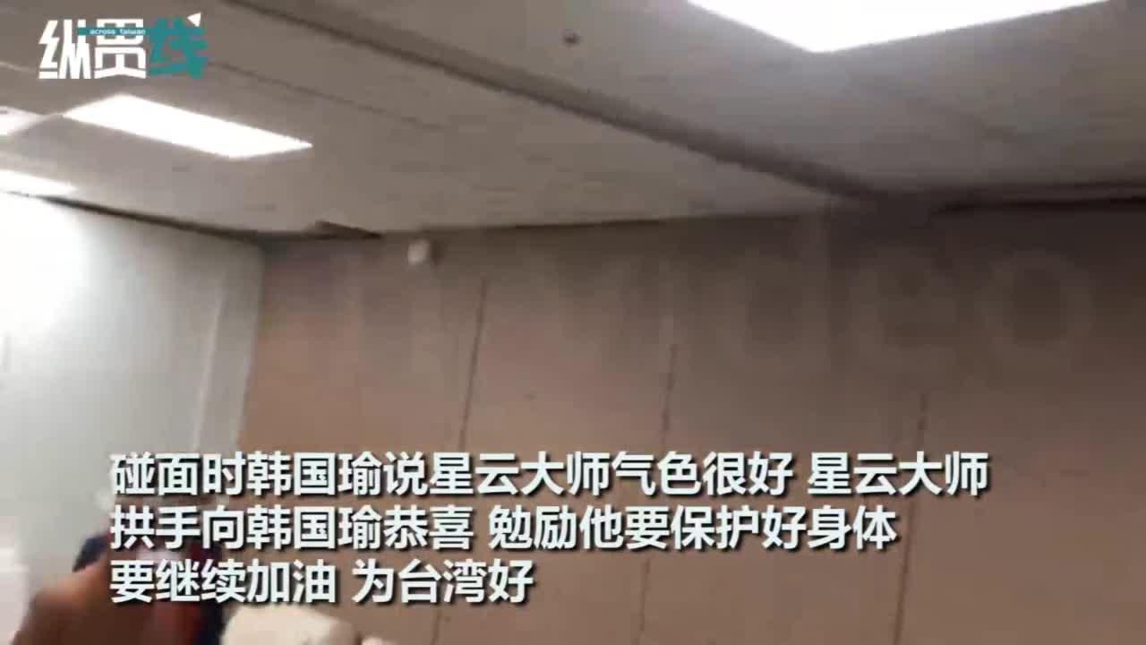 """视频:得知韩国瑜赢初选 星云大师罕见露面""""拱手"""""""