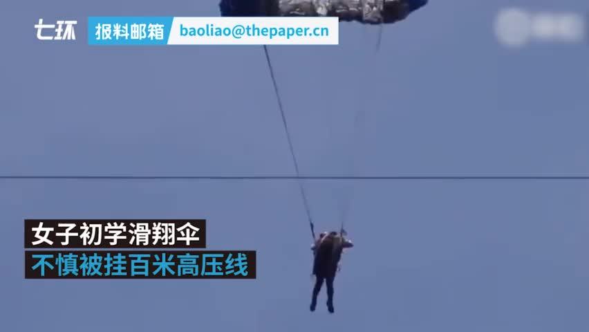 视频-女子初学滑翔伞挂百米高压线:教练对讲机指导