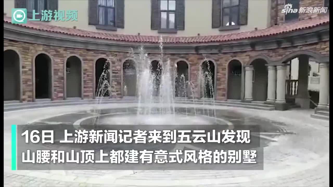 视频-郑州五云山违建正在拆除:跑马场一天拆完 高
