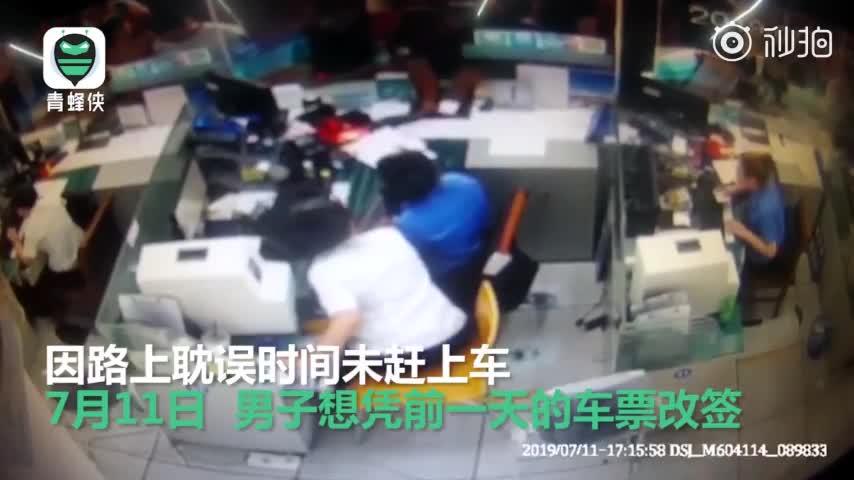 视频:男子拿过期票要求改签被拒 霸占窗口半小时