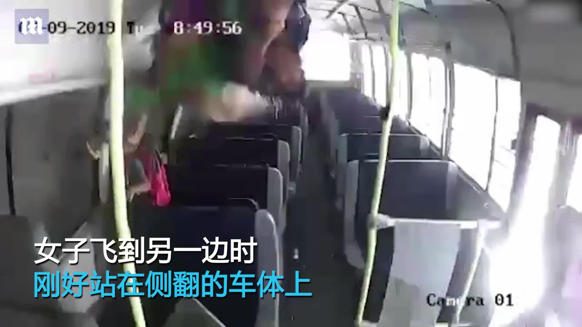 视频:幸运的侧翻!校车车祸侧翻 女子飞到另一边站