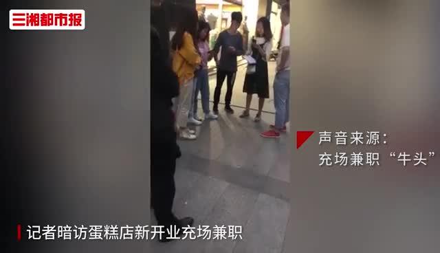 """视频:记者潜伏兼职群一年:30元雇""""托""""排队 网"""