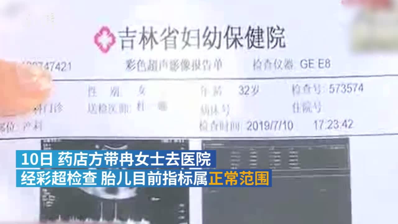 视频:孕妇牙齿发炎买消炎药 药房店员开了瓶引产药