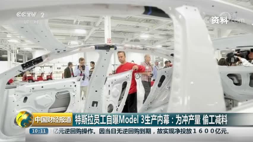 视频|特斯拉员工曝生产内幕:为实现Model 3