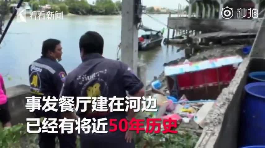 视频:泰国水上餐厅突然坍塌 游客来不及逃生落水失