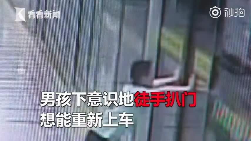 视频:一家人乘地铁父母冲进了车厢 5岁男孩独留车