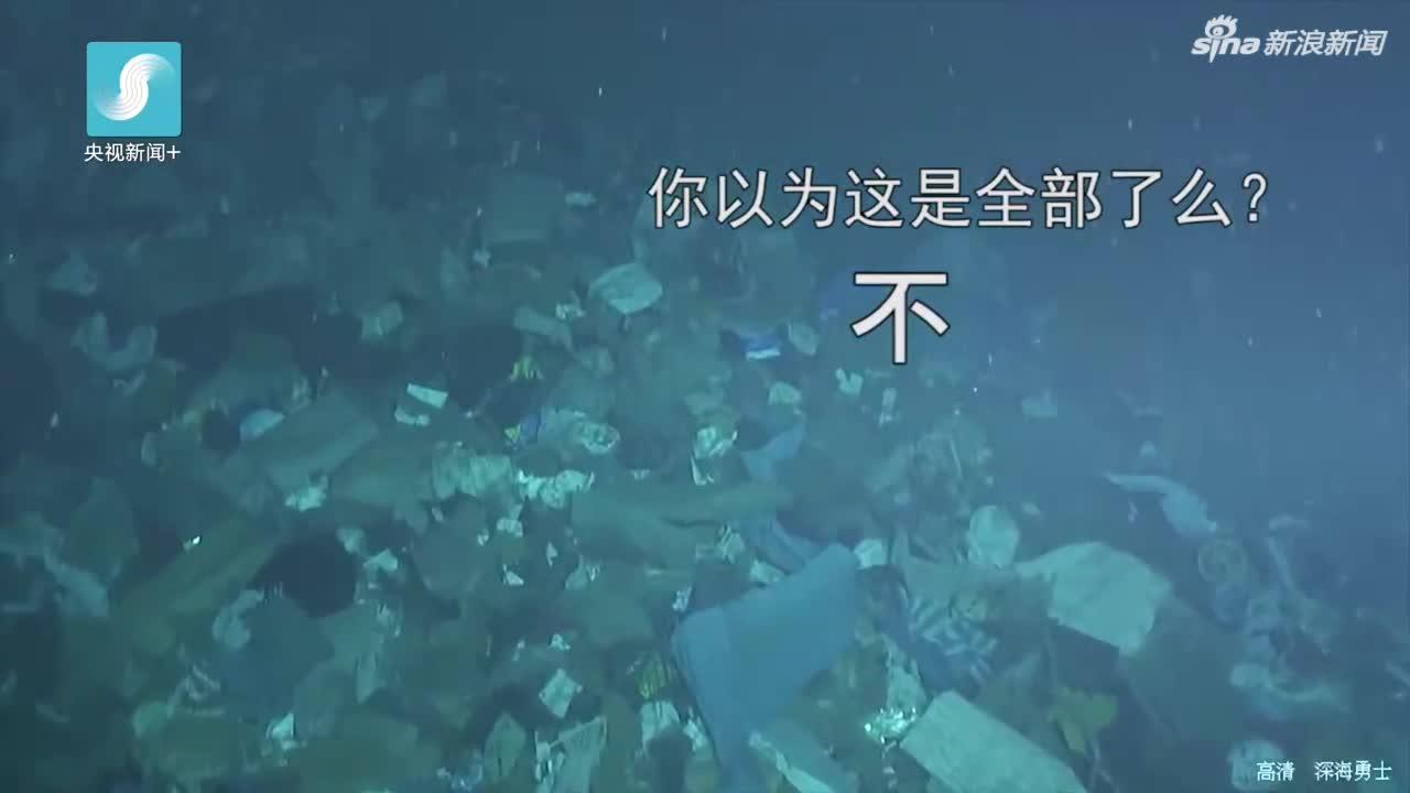 """""""深海勇士""""潜入海底2000米 发明巨型垃圾场"""