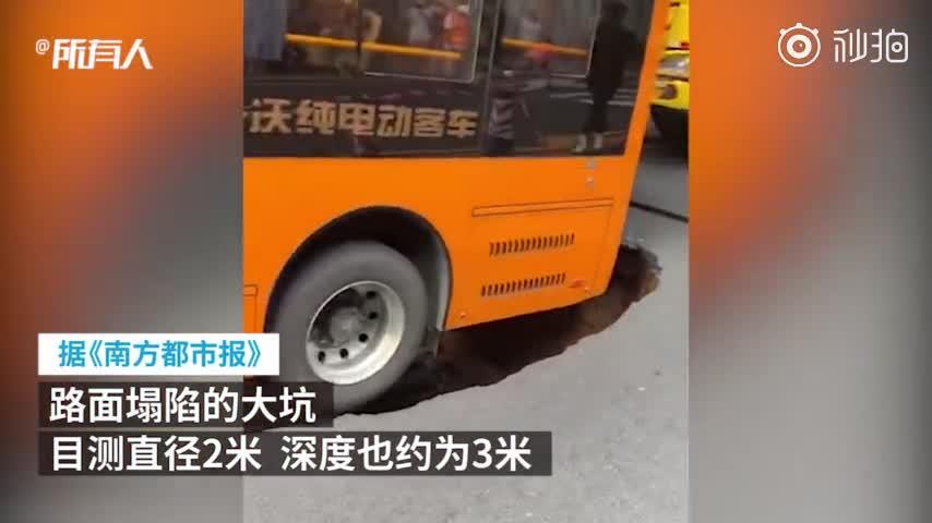 视频-深圳一道路坍塌 公交车陷3米深大坑