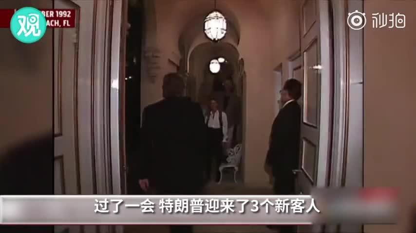 视频-特朗普1992年派对视频曝光:向涉性侵富豪