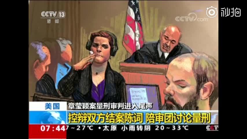 视频|章莹颖遇害案检方再次呼吁陪审团:只有判处死