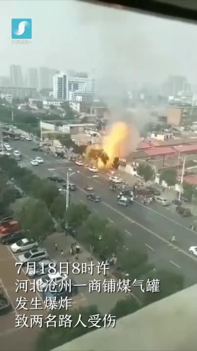 视频:河北沧州一临街商铺发生煤气罐爆炸 导致两人