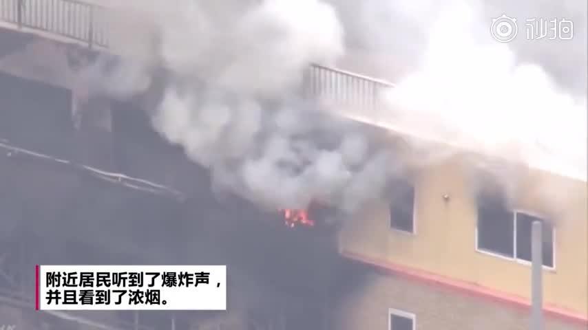 """视频:日本""""京阿尼""""动画工作室发生爆炸并起火 现"""
