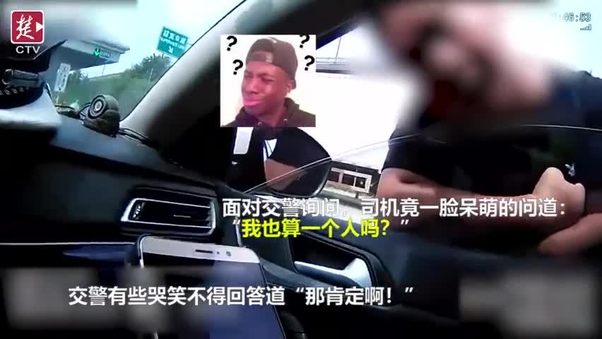 视频|哭笑不得!面包车超载被查 司机呆萌发问:我