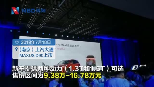 上汽大通中型SUV MAXUS D60上市 9.38万起售