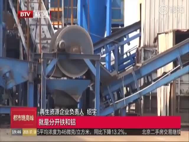 视频|实拍共享单车粉碎工厂:每天拆解20000辆
