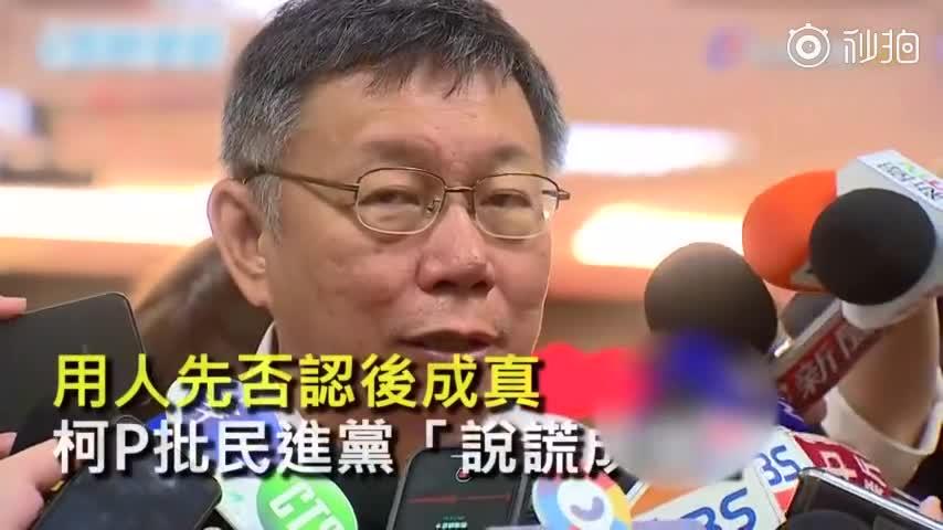 """柯文┞奋发飙:蔡英文听不懂太多,平易近进党""""撒谎成性"""""""