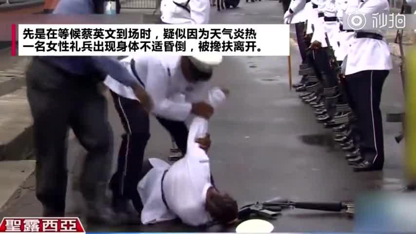"""蔡英文""""出访""""状况赓续:女兵晕倒、旗子升起后""""硬生生掉落落"""""""