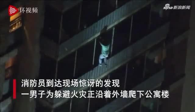 视频-蜘蛛侠?公寓着火美国男子徒手沿阳台外侧爬下