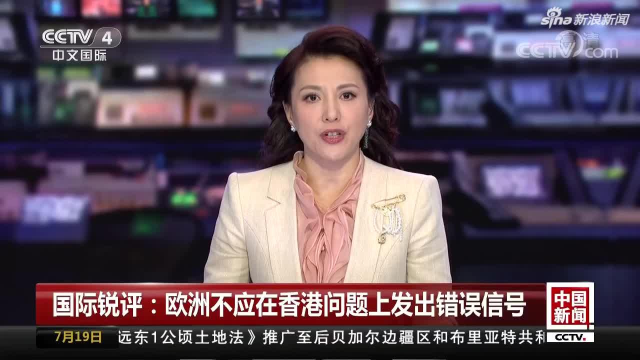 视频-《中国新闻》刊发国际锐评:欧洲不应在香港问