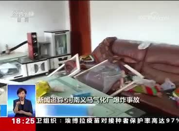 视频:河南义马气化厂发生爆炸事故 记者实地探访附