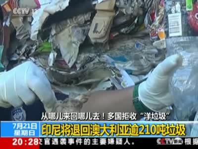 """视频-《东方时空》:从哪来回哪去 多国拒收""""洋垃圾"""""""