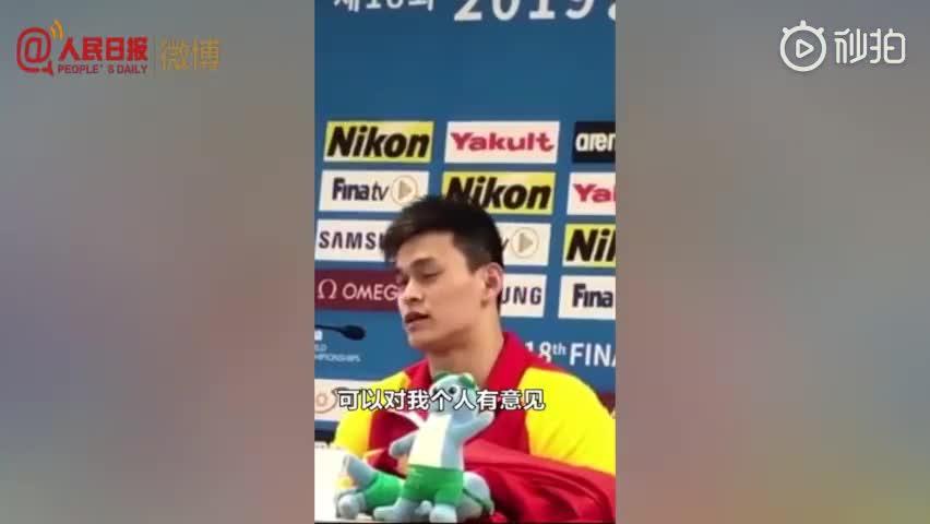 视频|孙杨回应霍顿不站上领奖台:可以对我不尊重