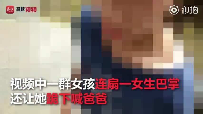 视频|女孩遭霸凌被逼下跪喊爸爸 施暴者:报警也找