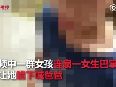 视频-女孩被多人扇耳光跪下喊爸爸 施暴者:报警也找不着我