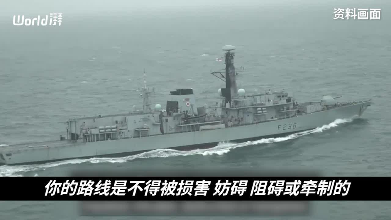 视频-伊朗扣英国油轮录音曝光:听命令就安全
