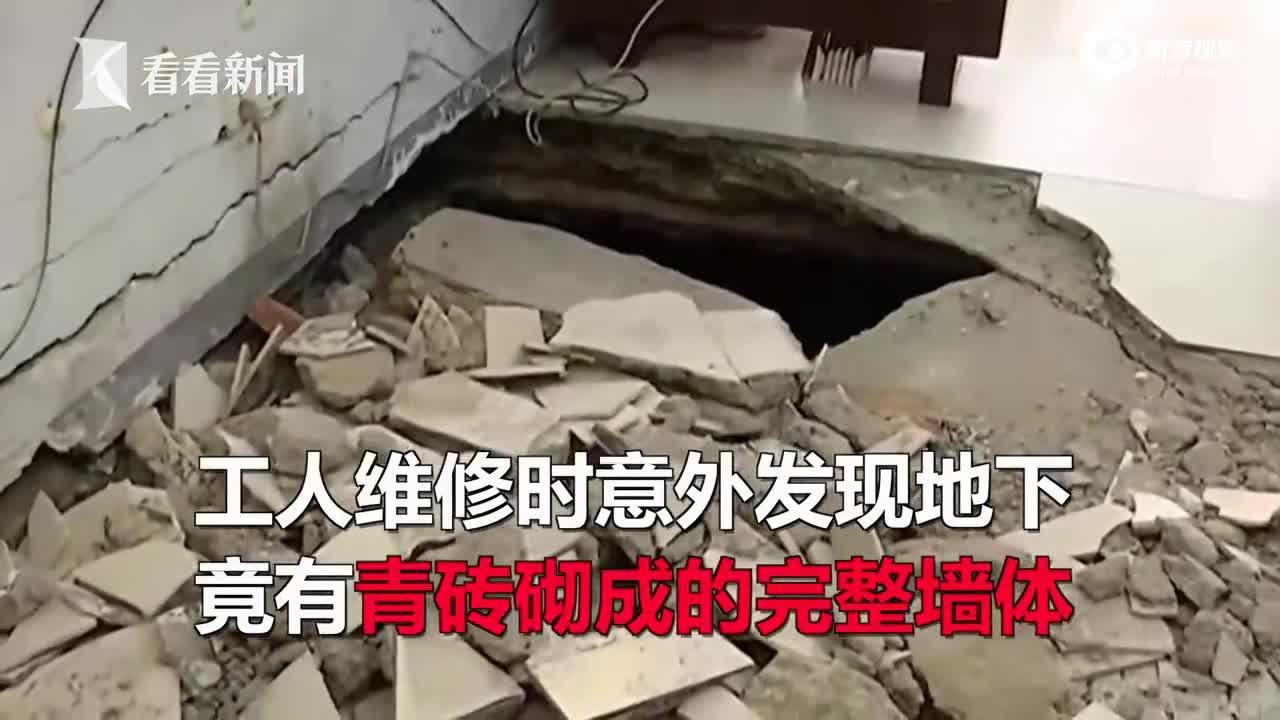 视频|有宝藏?店铺地板突然塌陷 地下惊现青砖墙体