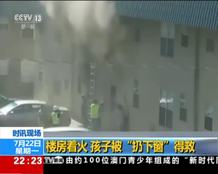 视频:父母将孩子从着火楼房扔下 楼下好心人稳稳接