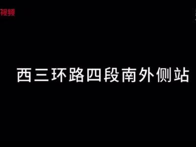 """视频-成都137路站名""""逼疯""""网友 回应:地形原因没法改"""