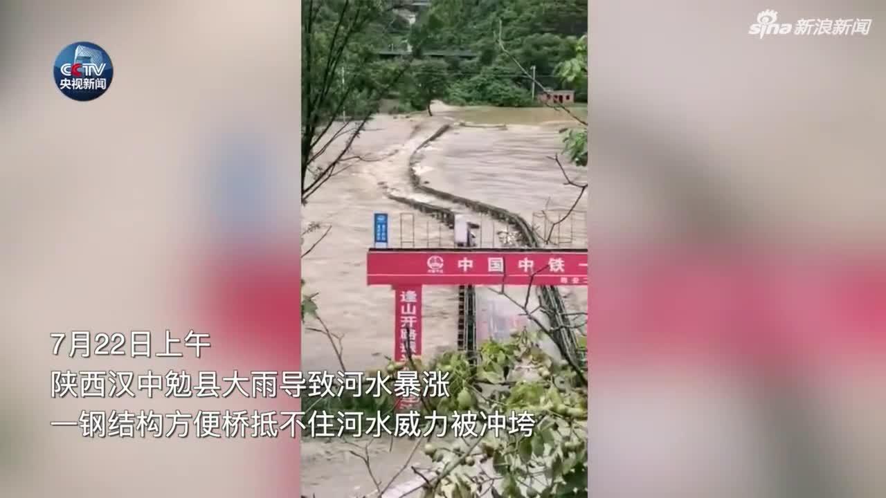 视频:陕西汉中河水暴涨 桥梁承受不住被洪水冲走