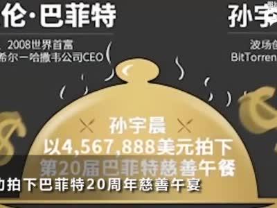 孙宇晨称因肾结石取消巴菲特午宴:否认涉黄涉赌涉洗钱