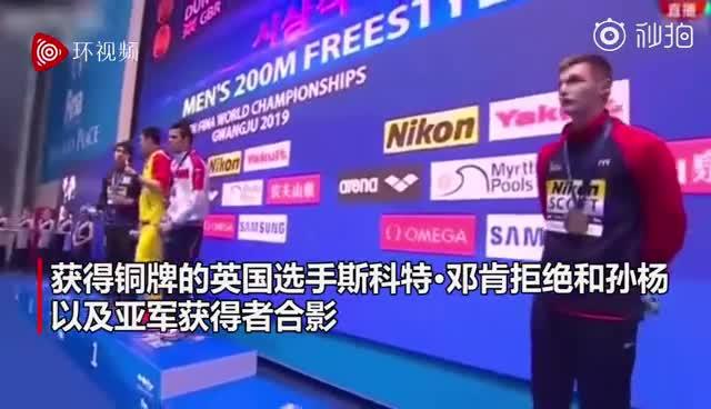 视频:没礼貌也传染?英国选手学霍顿拒与孙杨合影