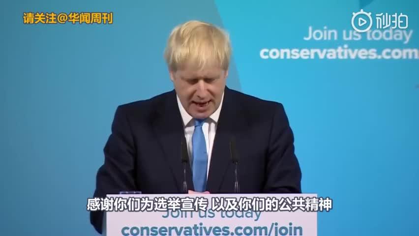 中字全程:慷慨激昂!英国新首相鲍里斯·约翰逊发表