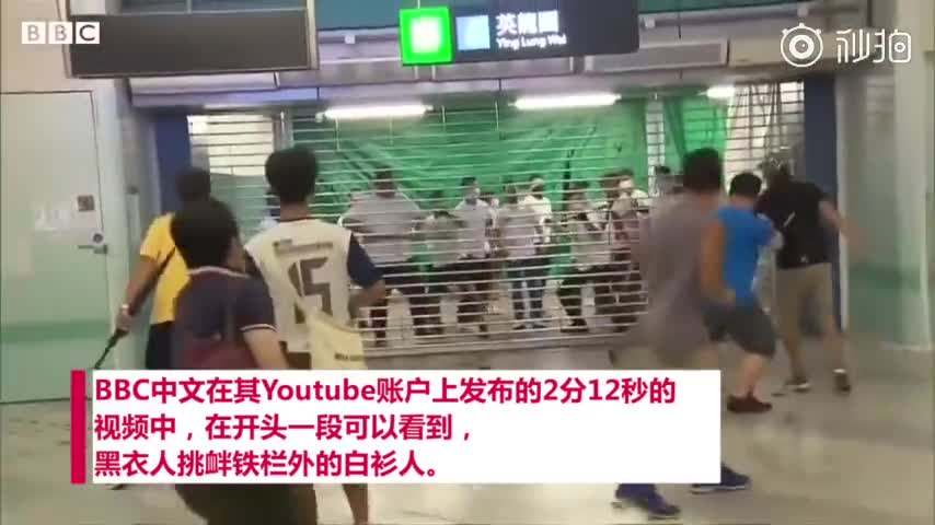 视频:香港元朗冲突 BBC针对外国用户的剪辑操作