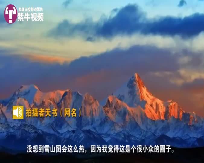 视频-川大教授拍出震撼喜马拉雅山脉雪山图