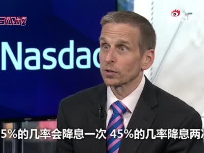 专访纳斯达克:低利率的环境可以帮助到新兴市场的投资