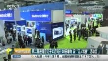 第二届进博会即将开幕 全球3000多家企业将在沪亮相