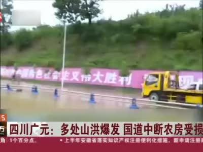 四川广元:多处山洪爆发  国道中断农房受损