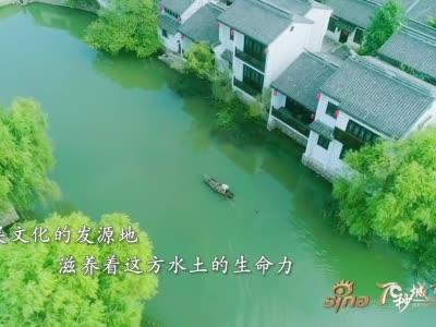 70秒城市印象:太湖明珠 江南盛地