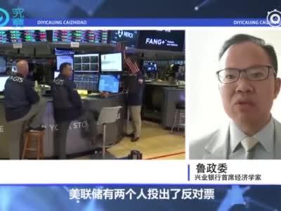 """财知道丨美联储""""和稀泥""""各生欢喜?中国跟不跟?"""