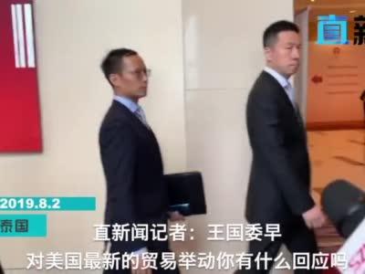 王毅回应特朗普加征关税威胁:绝不是正确方法(视频)