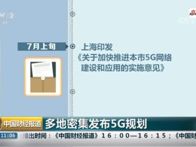 <b>多地密集发布5G规划 5G手机将降价到2000元?</b>