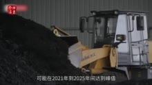 <b>英媒:中国或提前九年兑现碳排放对全球的承诺(视频)</b>