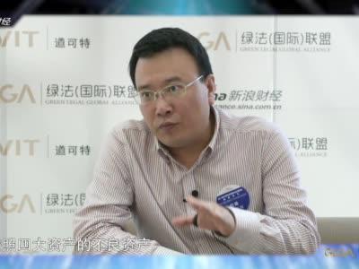 高佳卿:不良资产处置要和国家战略性产业方向嫁接