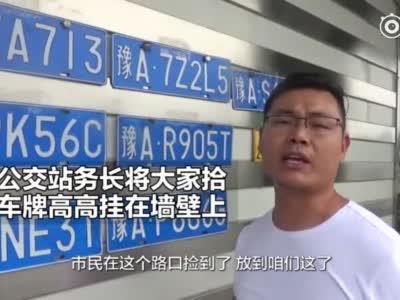 暴雨过后车牌丢失?看看郑州好心站务员这里有没有你的!
