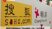 搜狐Q2总收入4.75亿美元 同比减亏22%