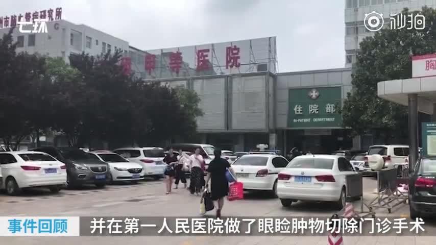 视频-李秀娟女儿就诊医院:伤眼女童做的麦粒肿切除